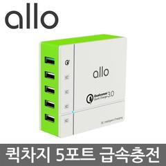 알로 5포트 초고속 멀티충전기 allo UC401QC30